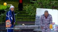 郭冬临宋国锋黄杨 2017辽宁卫视春晚小品《老爸我爱你》