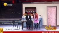 宋小宝 辽宁春晚吃霸王餐烤海参小品《烤串》
