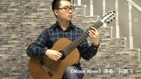 2017年2月2日:《Moon River》演奏:孙鹏飞