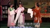 余丽莉潮剧艺术专辑16 别母_标清