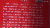 现场直播:中视频道书画院杨哲先生书法展在泉州隆重举行[江改银报道]    M2U01465