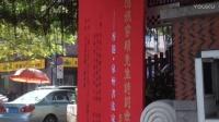 现场直播:中视频道书画院杨哲先生书法展在泉州隆重举行[江改银报道]   M2U01466