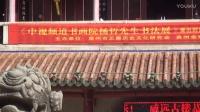 现场直播:中视频道书画院杨哲先生书法展在泉州隆重举行[江改银报道]   M2U01467