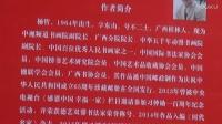 现场直播:中视频道书画院杨哲先生书法展在泉州隆重举行[江改银报道]    M2U01468