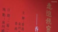 现场直播:中视频道书画院杨哲先生书法展在泉州隆重举行[江改银报道]   M2U01469