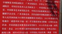 现场直播:中视频道书画院杨哲先生书法展在泉州隆重举行[江改银报道]    M2U01470
