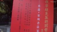 现场直播:中视频道书画院杨哲先生书法展在泉州隆重举行[江改银报道]    M2U01471