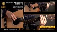 指弹独奏《Single blues》吉他之路教程 演奏示范54