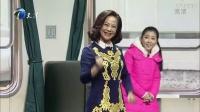 石富宽刘捷章绍伟等 2017山东卫视小品《火车上的春晚》