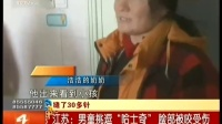 """江苏:男童挑逗""""哈士奇""""脸部被咬受伤 170203 晚报十点半"""