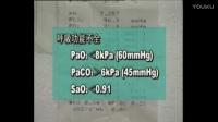 009.急性呼吸衰竭的诊断和治疗!