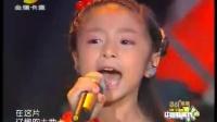 谭芷昀高唱《我的祖国》震惊四座