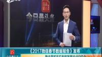 《2017微信春节数据报告》发布:除夕至初五红包收发量达460亿个
