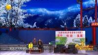 刘小光张小伟唐鉴军周云鹏 江苏卫视2017春晚小品《最佳合伙人》