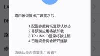 TP-LINK WR842N如何用手机恢复出厂设置