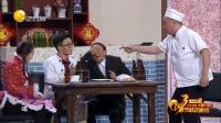 遼寧衛視2017春節晚會小品宋小寶 程野《烤串》
