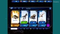 恐龙养成游戏 侏罗纪世界 EP2 培养凤凰翼龙