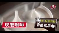 【15s贴片】肯德基15s广告(0216)