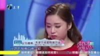 爱情保卫战20160715涂磊爱她为什么要去泼脏水