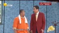 馮鞏郭冬臨 2013蛇年央視春晚相聲短劇《搭把手不孤獨》
