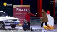 蔡明小品《看车》去广告版 2017年辽宁春晚小品