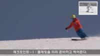 韩国经典技术4-4:屈腿(奔丁)平行式转弯
