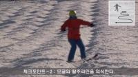 韩国经典技术5-1:蘑菇犁式弧线