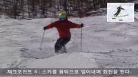 韩国自然滑雪技术10:自然的沿蘑菇边缘行进中转弯