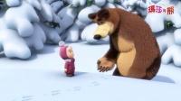 瑪莎與熊 - 和瑪莎一起過聖誕節!!