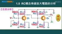 _高工_陈以熙_电子学_串级放大电路_RC耦合串级放大电路_PART C_1080_0206