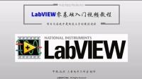 基于实践的LabVIEW零基础入门视频教程  00 前言