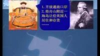 初中历史与社会八年级下册《停滞的帝国》(初中历史教学观摩课视频)