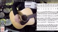 凯文先生吉他教学零基础入门自学第二课