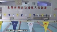 家长投诉:孩子学游泳 疑遭教练体罚