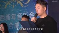 中西新年音乐会暨校友会成立仪式(精剪版)