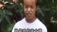 云南山歌剧 小矮人 《兄弟换老婆》_标清(1)