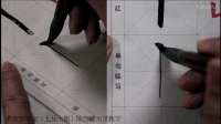 教育部审定〈北师大版〉三上 第02课-垂露竖【陈忠建书法学堂】