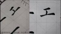 教育部审定〈北师大版〉三上 第01课-横【陈忠建书法学堂】