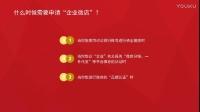 荣誉云商学院:个人和企业如何注册微店