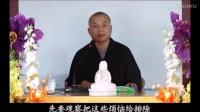 佟爱国老师:学佛人真正的战场在心里