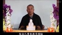 佟爱国老师:如何冲破贪嗔痴和烦恼牵挂的难关?