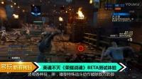新游视玩:英魂不灭《荣耀战魂》BETA测试体验