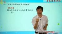 【初三物理沪教版】:电阻(电阻·变阻器)(1)