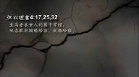 罗马书:合一的福音 3 // 俞明义 | 12.04.16