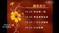 广东卫视2004节目预告