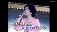 02.再见我的爱人 邓丽君  卡拉OK 高清MV伴奏