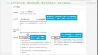 荣誉云商学院:微信公众帐号注册流程讲解