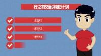PPT动画模板:坚持不懈的减肥者