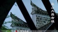 CCTV请您欣赏-重庆巫山风光01(完整版)