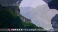 CCTV请您欣赏-重庆武隆风光01(完整版)